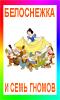 Белоснежка и семь гномов. Карнавальні костюми